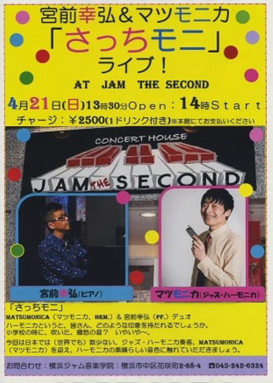 JAM THE SECONDライブ予定