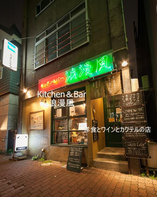 Kitchen & Bar 浪漫風